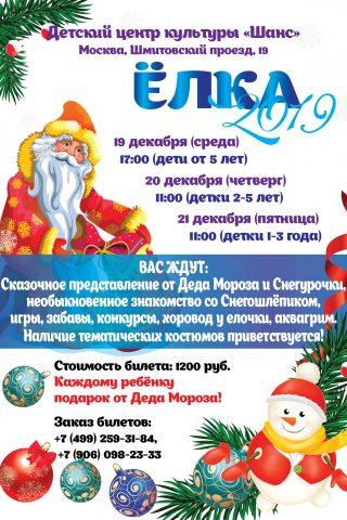 Приглашаем на новогодние Ёлки в нашем центре!