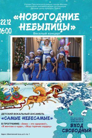 Концерт «Новогодние небылицы» в ДЦК «ШАНС»